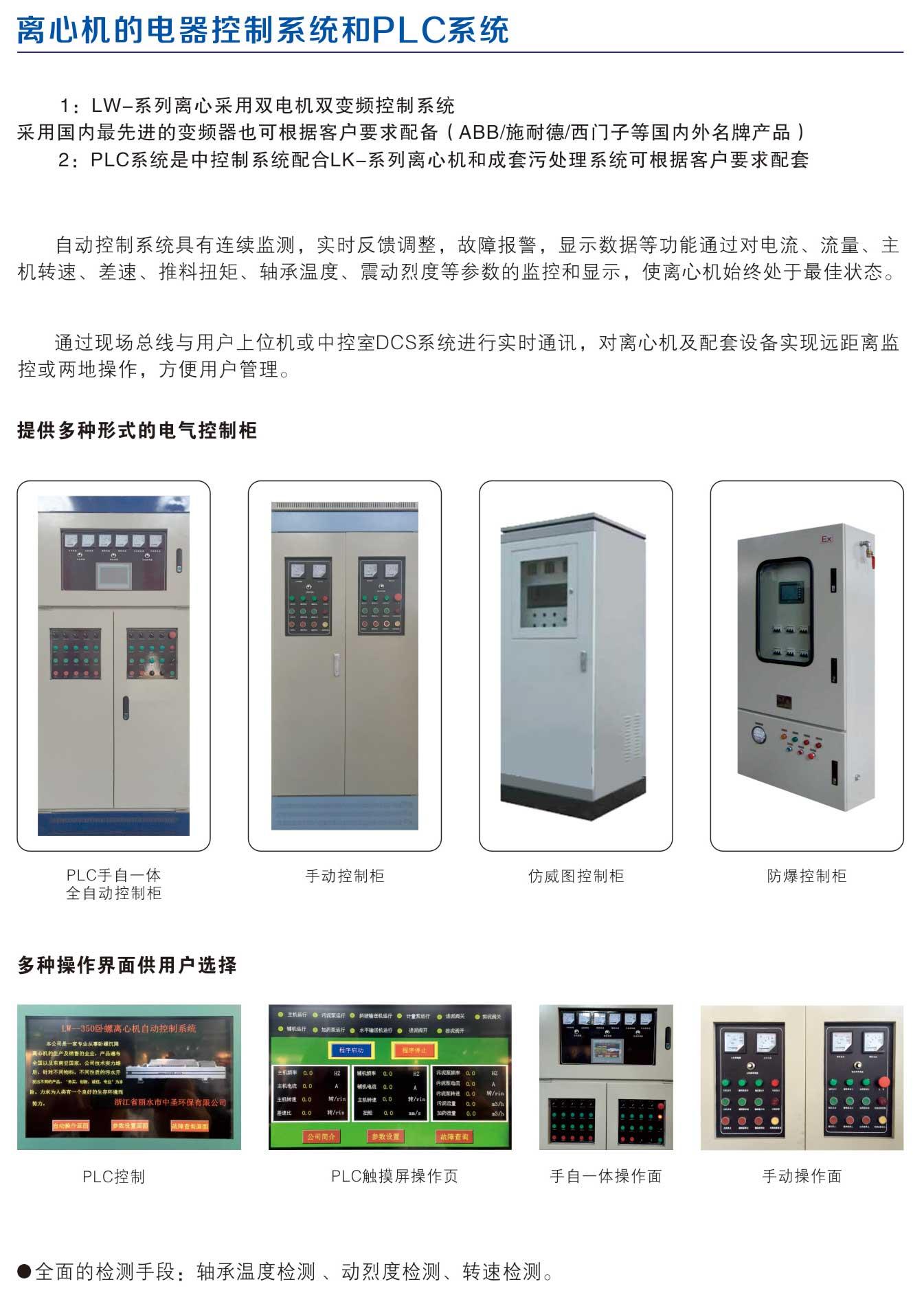 KOK足球电器控制系统